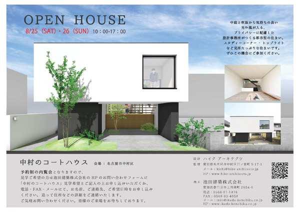 「中村のコートハウス」オープンハウスのご案内